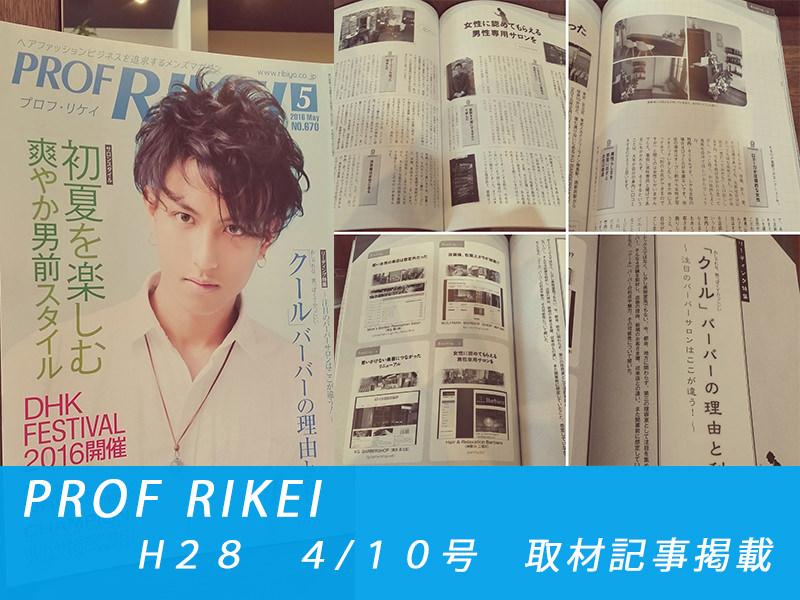 二俣川(横浜)メンズ専門美容院・美容室 Barbiere バルビエーレ|掲載情報_PROF RIKEI
