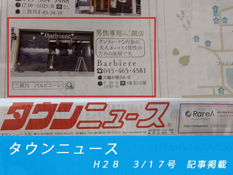 二俣川(横浜)メンズ専門美容院・美容室 Barbiere バルビエーレ|掲載情報_タウンニュース