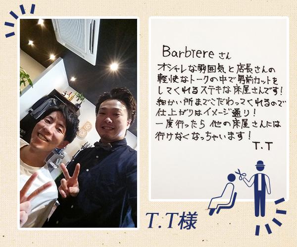 二俣川メンズ専門美容院バルビエーレ|お客様の声T.T様