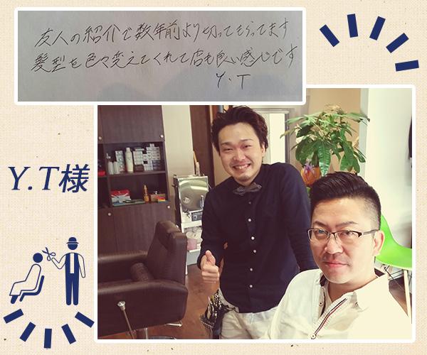 二俣川メンズ専門美容院バルビエーレ|お客様の声Y.T様