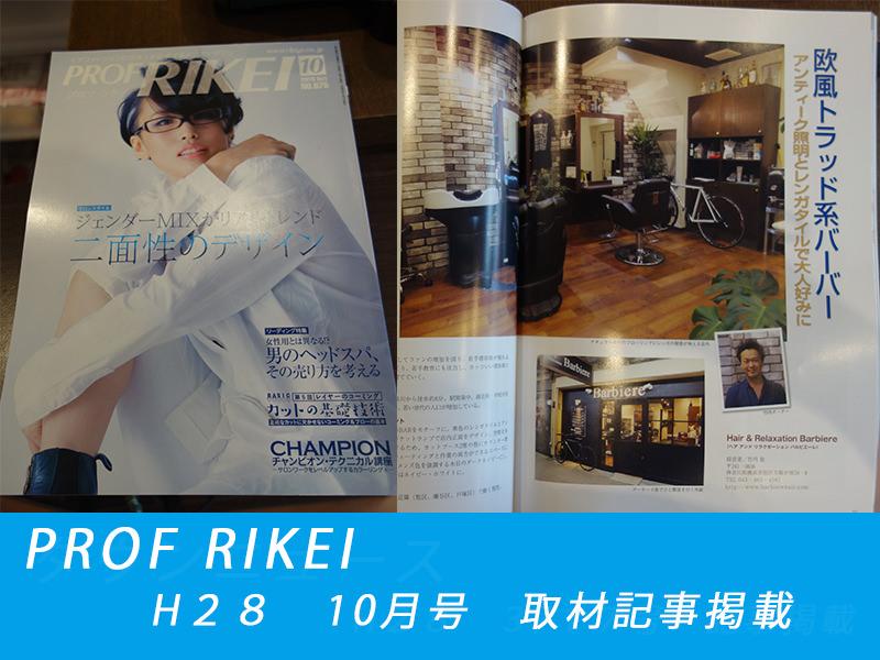 二俣川(横浜)メンズ専門美容院・美容室 Barbiere バルビエーレ|掲載情報_PROF RIKEI 10月号