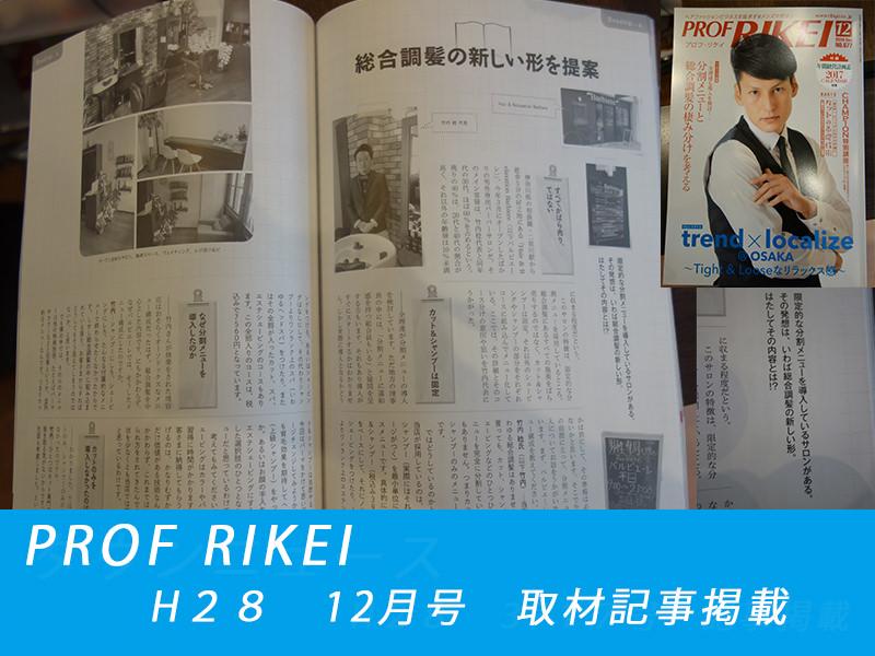 二俣川(横浜)メンズ専門美容院・美容室 Barbiere バルビエーレ|掲載情報_PROF RIKEI 12月号