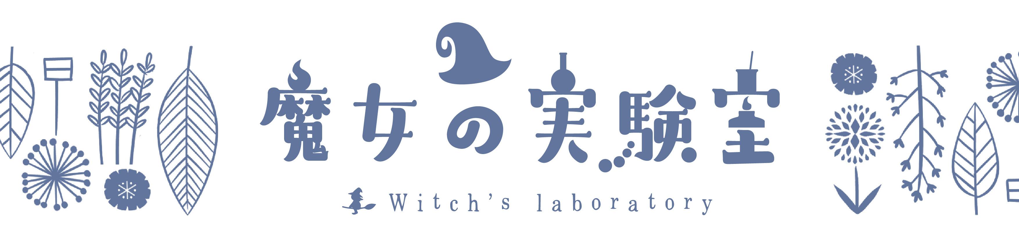 魔女の実験室ホームページバナー.jpg