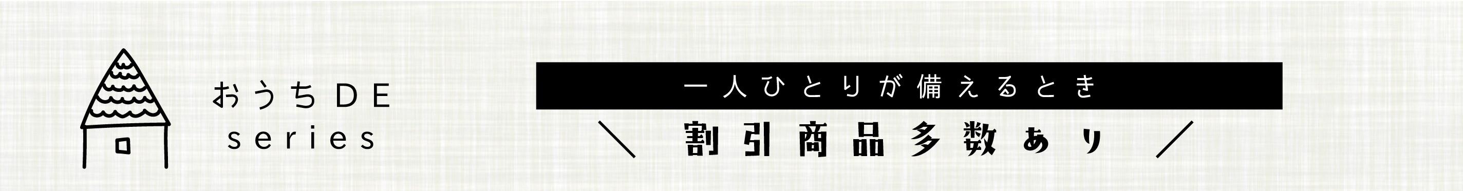 2020おうちでシリーズネットショップ延長の延長.jpg
