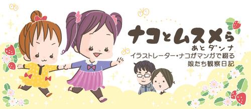 ナコの漫画ブログ
