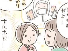 離乳食-20170124-サムネ.jpg