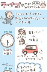 201703ータイムスケジュール夜宣伝用.jpg
