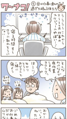 ワーナコ宣伝用201705-wornaco9-f1.jpg