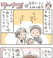 ワーナコ宣伝用.jpg