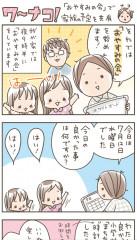 宣伝用201707おやすみの会-清書.jpg