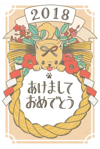 2018年賀ナコ3かわいい002.jpg