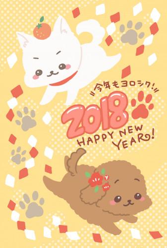 2018年賀ナコ1かわいい002.jpg