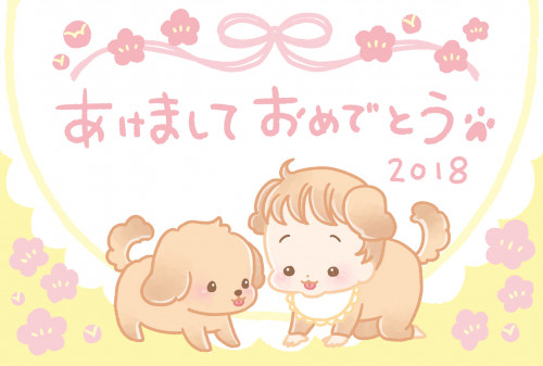 2018年賀ナコ3かわいい003.jpg