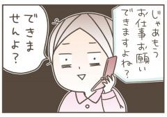 ママ求宣伝用.jpg