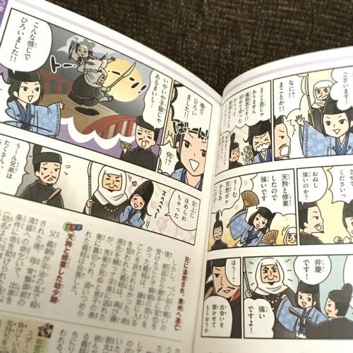 歴史-義経.jpg