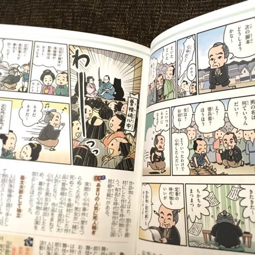 歴史-700px近松.jpg