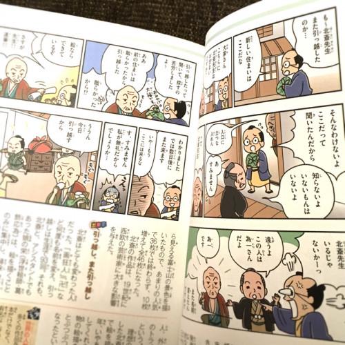 歴史-700px葛飾北斎.jpg