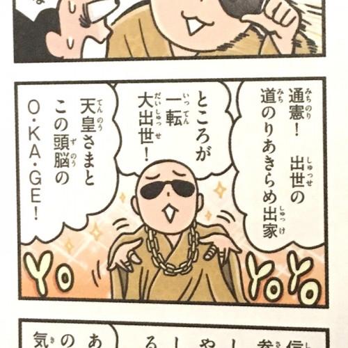 歴史-信西.jpg