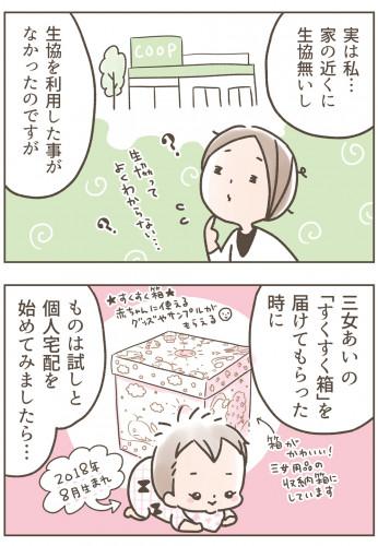 宣伝用-生協1-ナコと生協-1.jpg
