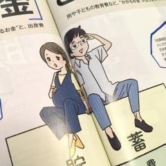 【works/イラスト・漫画】「たまごクラブ」2020年8月号