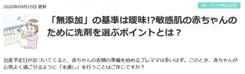 Screenshot_2020-09-30 「無添加」の基準は曖昧 敏感肌の赤ちゃんのために洗剤を選ぶポイントとは?.png