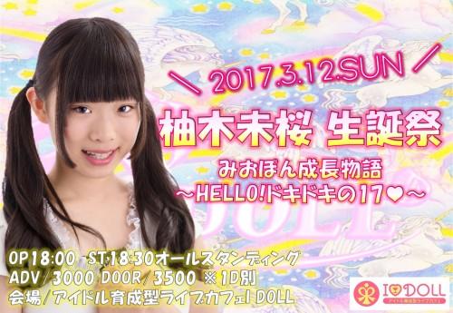 柚木未桜生誕祭.jpg