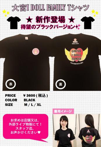 アイドールTシャツブラックバージョン.jpg