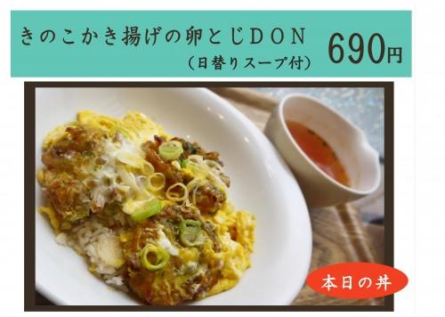 きのこかき揚げの卵とじDON.jpg