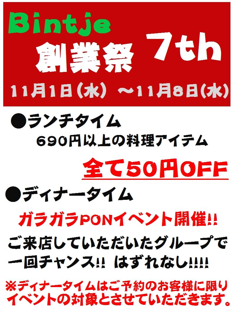 7周年創業祭.jpg