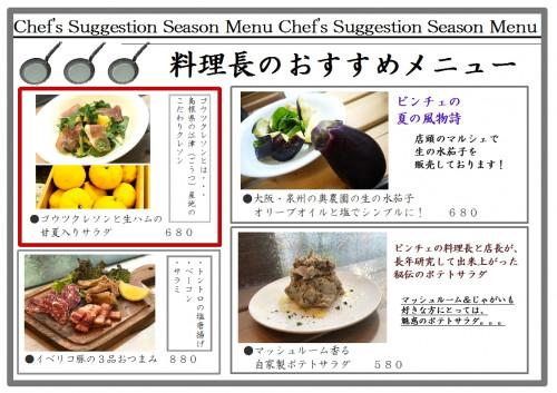 ディナー4季節のおススメ.jpg