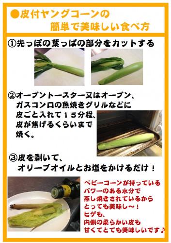 皮付きヤングコーンの美味しい食べ方.jpg