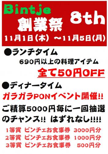 8周年創業祭.jpg