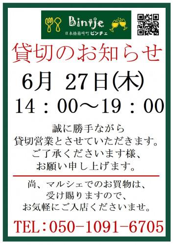 貸切6月27日テラアソシエーション.jpg