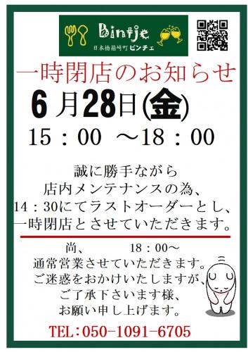 6月28日JPEG.jpg