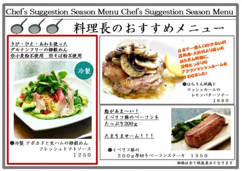 ディナー4料理長のおすすめ.jpeg