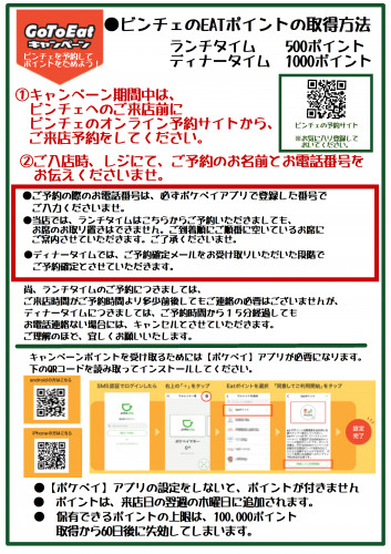 Go To Eatキャンペーンチラシ表.png