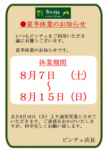 2021夏季休業のお知らせ.jpg