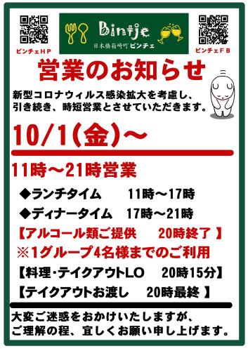 20211001-時短営業のお知らせ.jpg