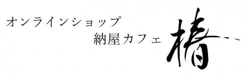 tsubakionline.JPG