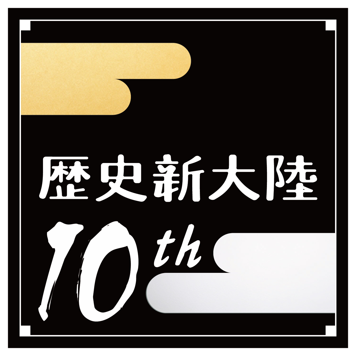 Logo10th-2017-RGB.jpg
