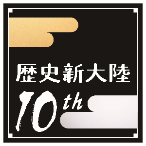 Logo10th-2017-CMYK.png