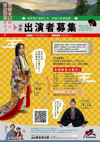 松姫物語 出演者募集 チラシ-RGB150dpi.jpg