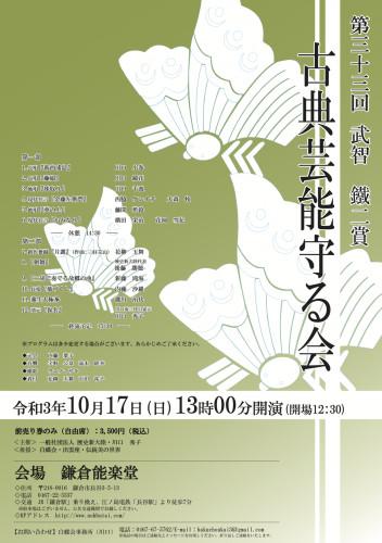 【確認用】守る会チラシ_211017(1).png