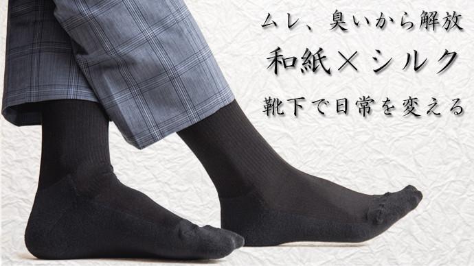 和紙シルク靴下キャッチ画像新.jpg