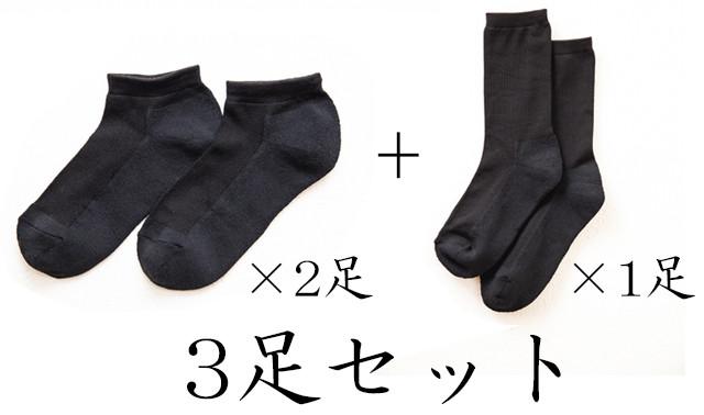 リターン用画像 スニーカー2足とクルー1足の3足セット.jpg