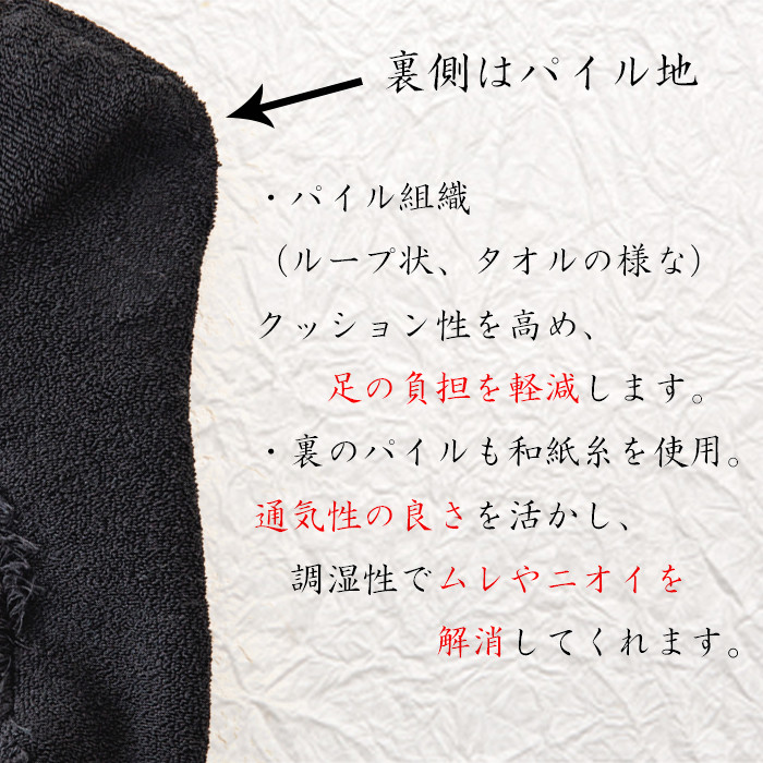 和紙シルクディオドライズクルーソックス3.jpg