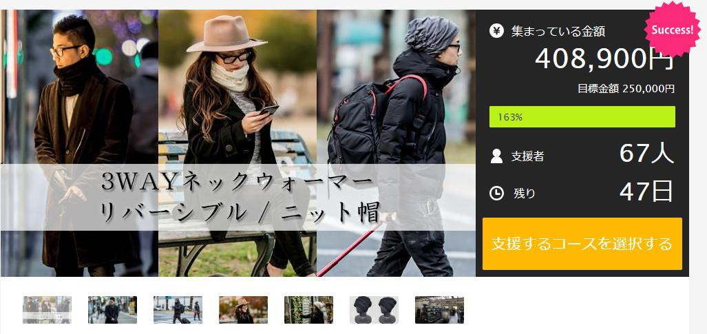 マクアケ帽子.jpg