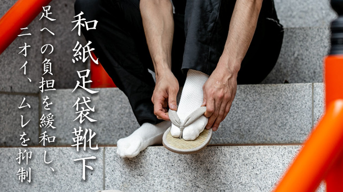 足袋靴下サムネイル画像 修正完了.jpg