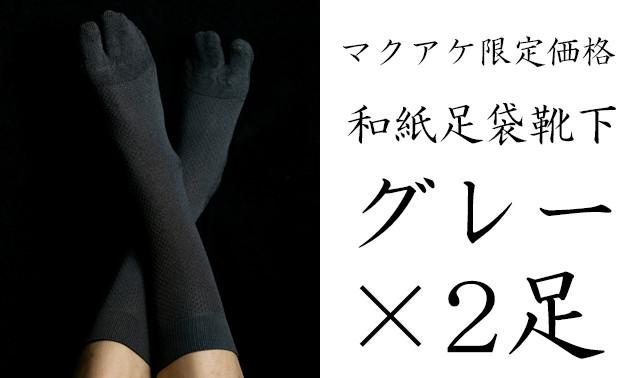 和紙足袋靴下 リターン画像  グレー2足.jpg
