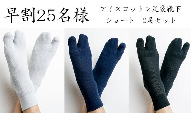 アイスコットン足袋靴下 リターン画像 早割ショート2足セット.jpg